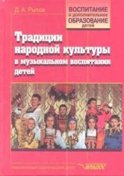 Традиции народной культуры в музыкальном воспитании детей: Русские народные инструменты. Учебно-методическое пособие