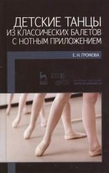 Детские танцы из классических балетов с нотным приложением: Учебное пособие. Издание второе, исправленное