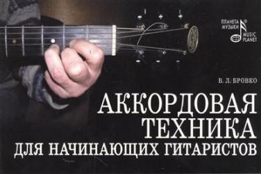 Аккордовая техника для начинающих гитаристов. Популярное руководство. Издание четвертое, стереотипное