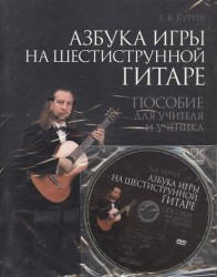 Азбука игры на шестиструнной гитаре. Пособие для учителя и ученика (+ DVD-ROM)