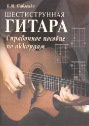 Шестиструнная гитара: справочное пособие по аккордам. Учебно-методическое пособие