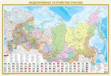 Федеративное устройство России с флагами, А0