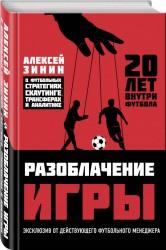 РАЗОБЛАЧЕНИЕ ИГРЫ. О футбольных стратегиях, скаутинге, трансферах и аналитике