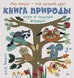 Книга природы. Мир вокруг – мой лучший друг!