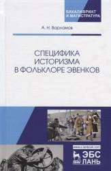 Специфика историзма в фольклоре эвенков. Монография
