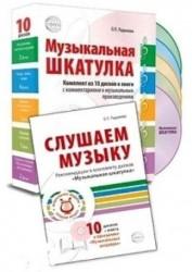 """Музыкальные шедевры. Набор """"Музыкальная шкатулка"""" 10 CD + книга """"Слушаем музыку"""""""