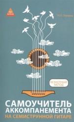 Самоучитель аккомпанемента на семиструнной гитаре. Безнотный метод