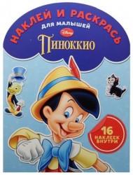 """Наклей и раскрась для самых маленьких № НРДМ 1509 (""""Классические персонажи Disney"""") 16 наклеек внутри"""
