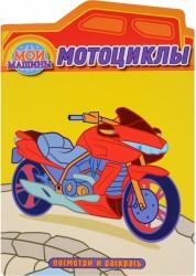 Мотоциклы. Раскраска с вырубкой