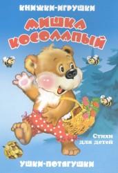 Мишка косолапый. Стихи для детей. Книжка-панорама