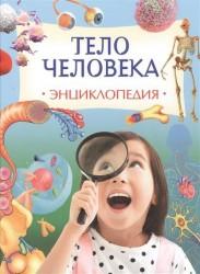 Тело человека. Энциклопедия