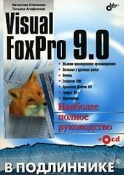 Visual FoxPro 9.0. Наиболее полное руководство в подлиннике (+ CD)