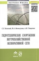 Гидротехнические сооружения внутрихозяйственной мелиоративной сети. Монография