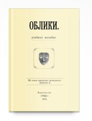 Облики (мет. пособие по материалам А. Андреева)