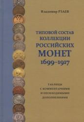 Типовой состав коллекции российских монет 1699-1917. Таблицы с комментариями и необходимыми дополнениями