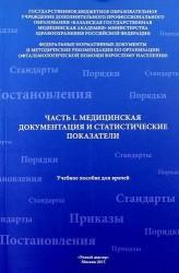 Федеральные нормативные документы. Часть I. Медицинская документация и статистические показатели