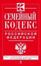 Семейный кодекс Российской Федерации: текст с изм. и доп. на 15 октября 2014 г.