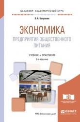 Экономика предприятия общественного питания 2-е изд., пер. и доп. Учебник и практикум для академического бакалавриата