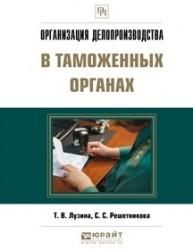 Организация делопроизводства в таможенных органах