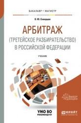 Арбитраж (третейское разбирательство) в Российской Федерации. Учебник для бакалавриата и магистратуры