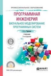 Программная инженерия. Визуальное моделирование программных систем 2-е изд., испр. и доп. Учебник для СПО