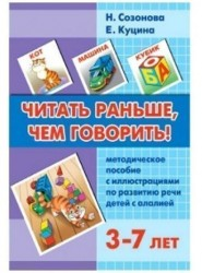 Читать раньше, чем говорить. Методическое пособие с иллюстрациями по развитию речи детей 3-7 лет с алалией