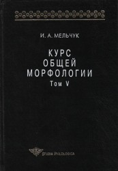 Курс общей морфологии. Том 5