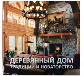 Деревянный дом: традиции и новаторство