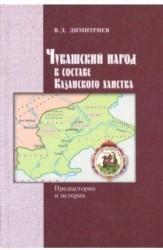 Чувашский народ в составе Казанского ханства. Предистория и история