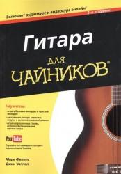Гитара для чайников®. Включает аудиокурс и видеокурс онлайн! 3-е издание