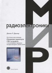 Настольная книга инженера. Измерения параметров СВЧ-устройств с использованием передовых методик векторного анализа цепей