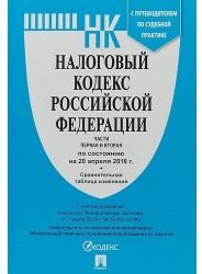 Налоговый кодекс Российской Федерации. Часть 1, 2 (+ таблица изменений и путеводитель по судебной практике)