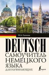 ЛучСамоучитель Ганина Немецкого языка для начинающих