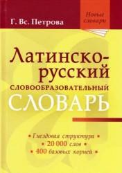 Латинско-русский словообразовательный словарь: Ок. 20 000 слов
