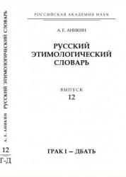 Русский этимологический словарь.Выпуск 12 (грак I — дбать)