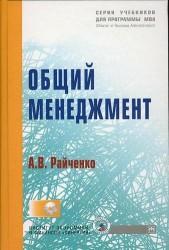 Общий менеджмент: Учебник