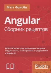 Angular. Сборник рецептов, 2-е издание