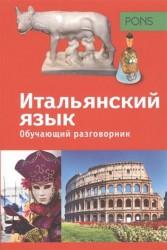Итальянский язык. Обучающий разговорник. Reiseworterbuch Italienisch