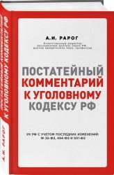 Постатейный комментарий к Уголовному кодексу РФ с учетом последних изменений № 35-ФЗ, 494-ФЗ, 501-ФЗ