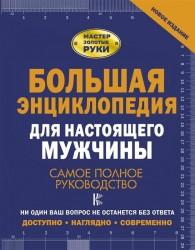МастерЗолотыеРуки(под)Большая энциклопедия для настоящего мужчины. Самое полное руководство