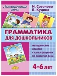 Грамматика для дошкольников. 4-6 лет. Методическое пособие