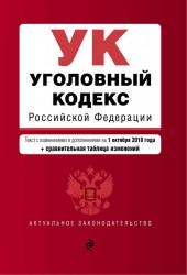 Уголовный кодекс Российской Федерации. Текст с изменениями и дополнениями на 1 октября 2018 год + сравнительная таблица изменений