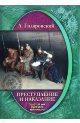 Преступление и наказание. Золотой век русского криминала