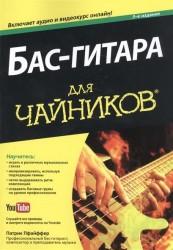 Бас-гитара для чайников