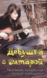 Девушка с гитарой. Мужчинам-гитаристам читать запрещается. Учебное пособие для любителей