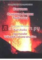 Kamchatka: Spectacular Tolbachik Volcano Eruption / Камчатка. Огненная феерия Толбачика