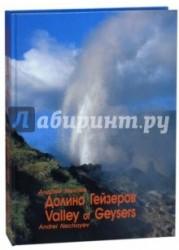 Andrei Nechayev: Valley of Geysers / Андрей Нечаев. Долина гейзеров