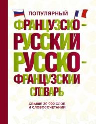 Популярный французско-русский русско-французский словарь. Свыше 30000 слов и словосочетаний