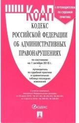 Кодекс об административных правонарушениях Российской Федерации по состоянию . на 01.10.18