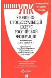 Уголовно-процессуальный кодекс Российской Федерации по состоянию на 1 ноября 2018 года